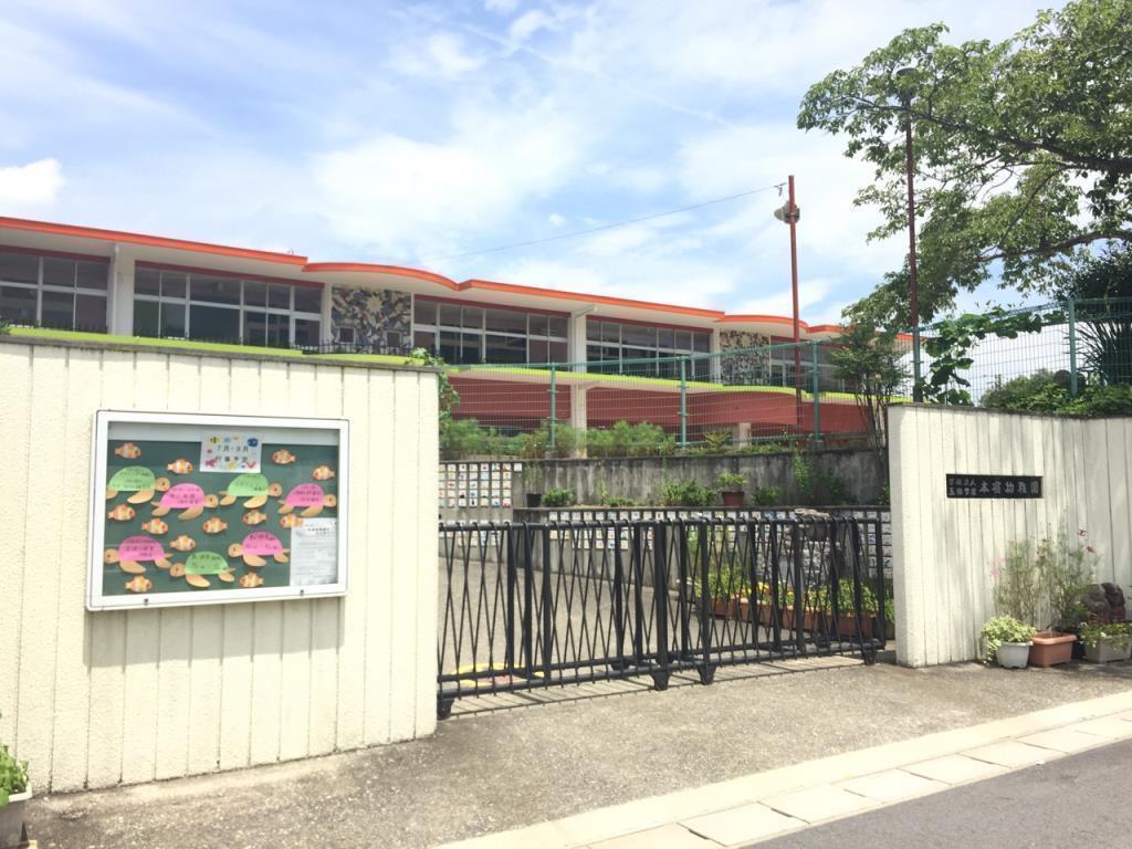 本宿幼稚園(周辺)