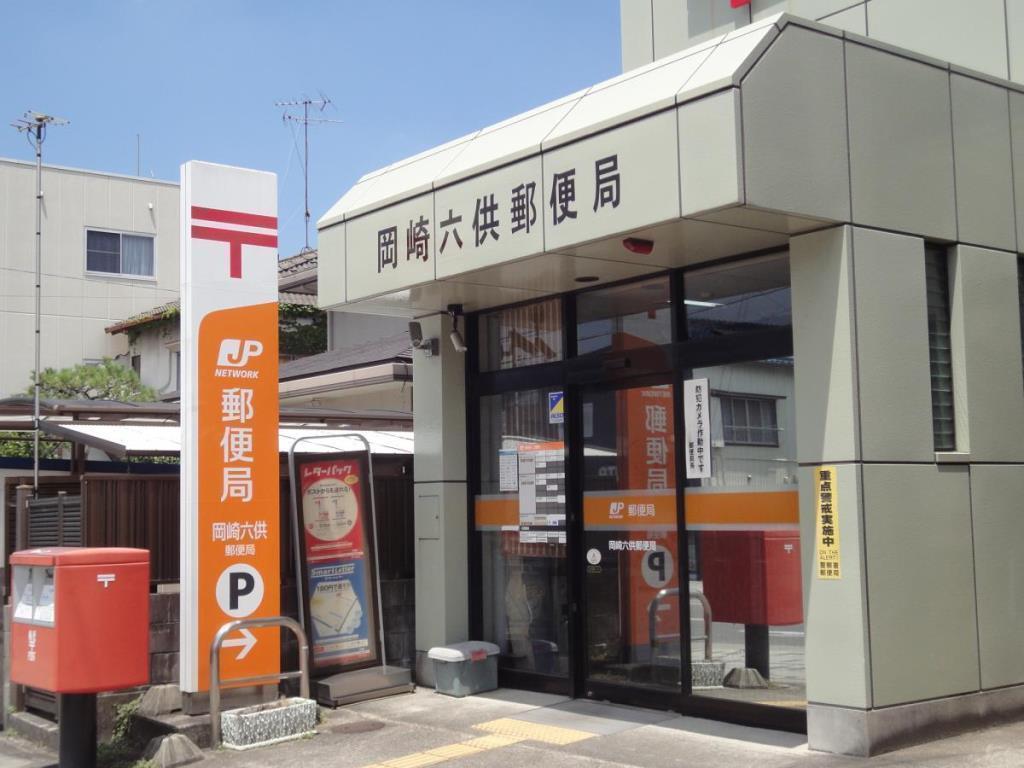 岡崎六供郵便局(周辺)