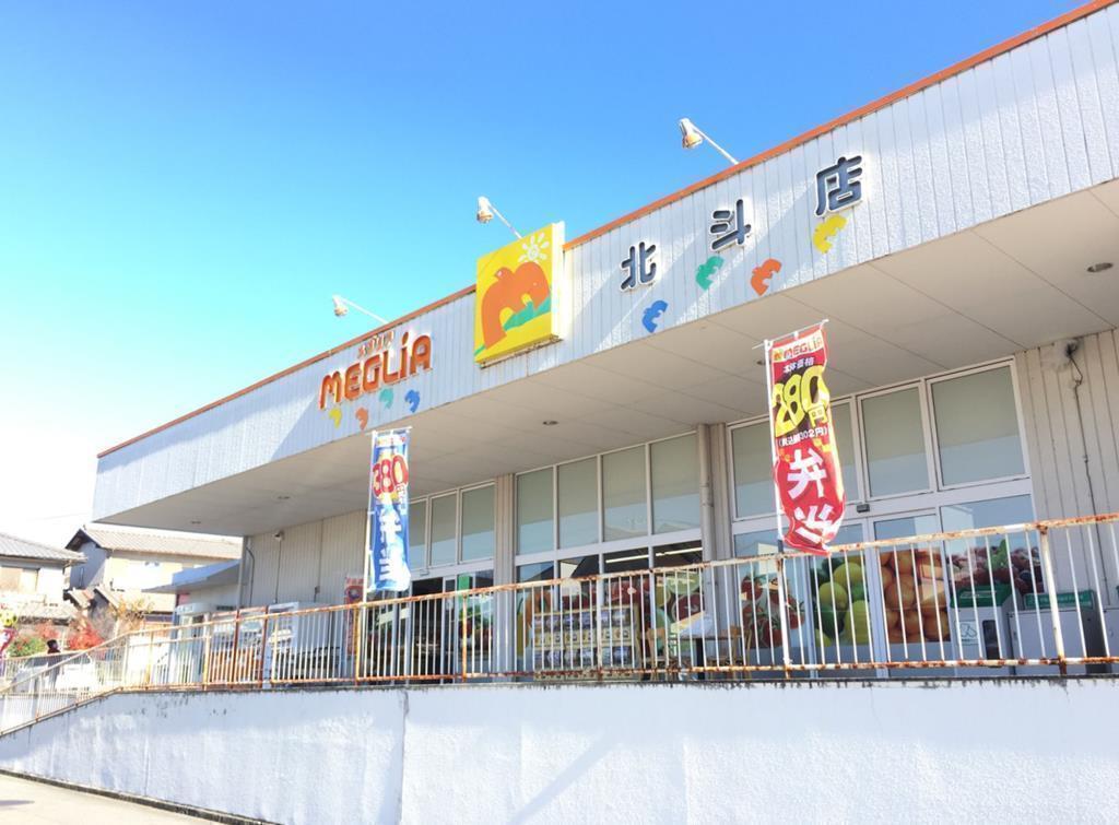 メグリア北斗店