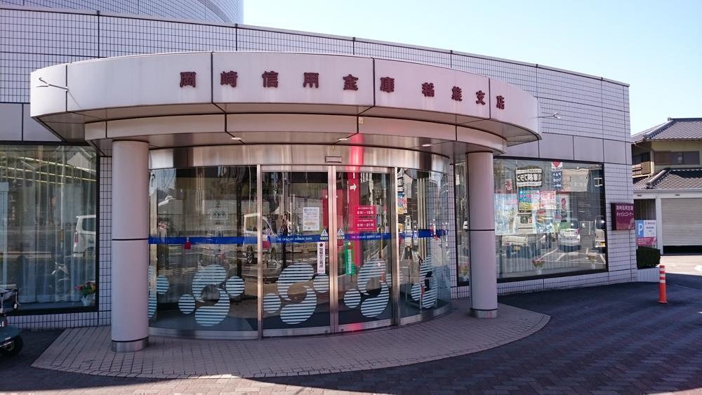 岡崎信用金庫稲熊支店(周辺)
