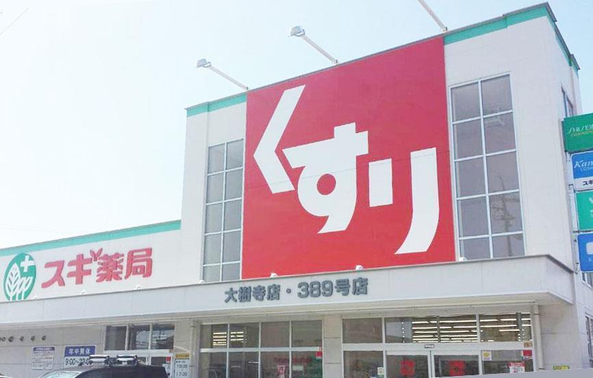 スギドラッグ大樹寺店(周辺)