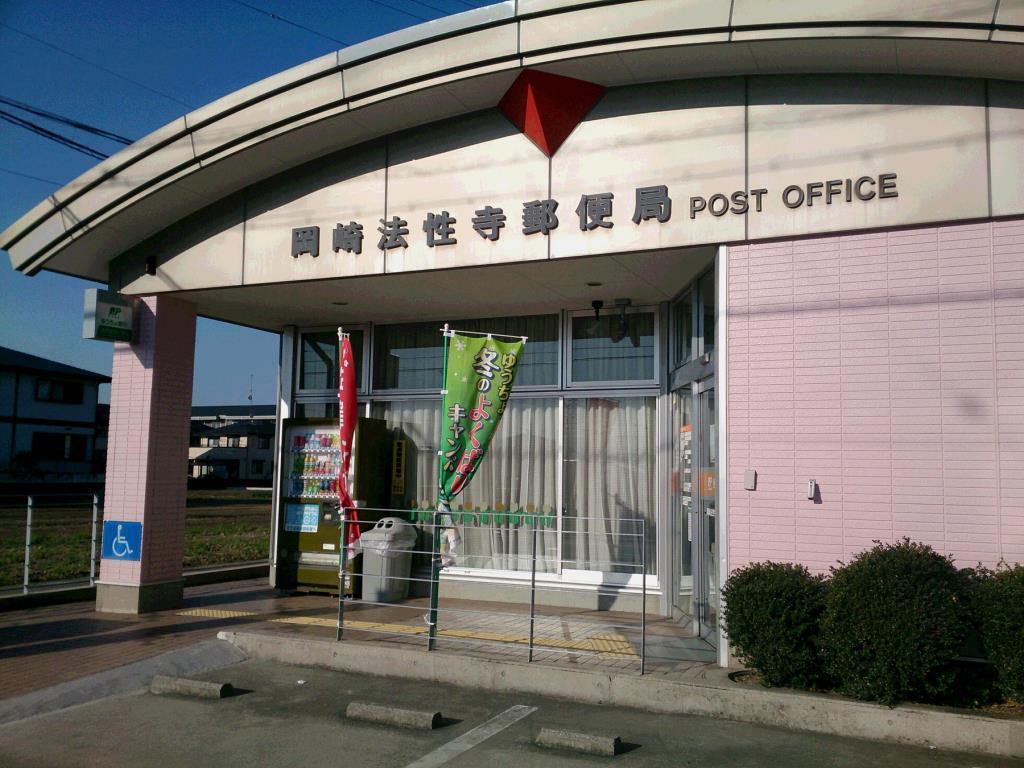 岡崎法性寺郵便局(周辺)