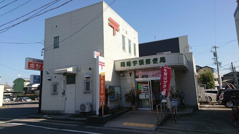 岡崎宇頭郵便局(周辺)