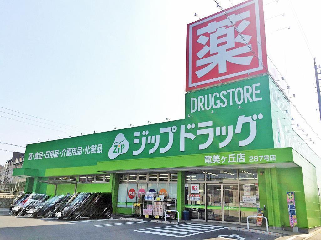 ジップドラッグ竜美ヶ丘店(周辺)