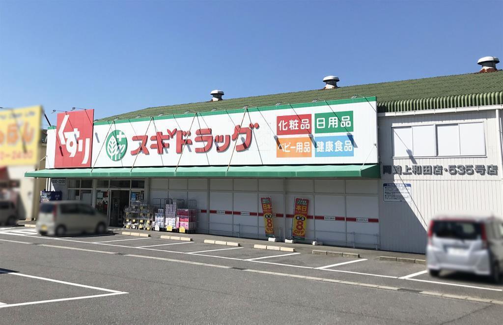 スギドラッグ上和田店(周辺)