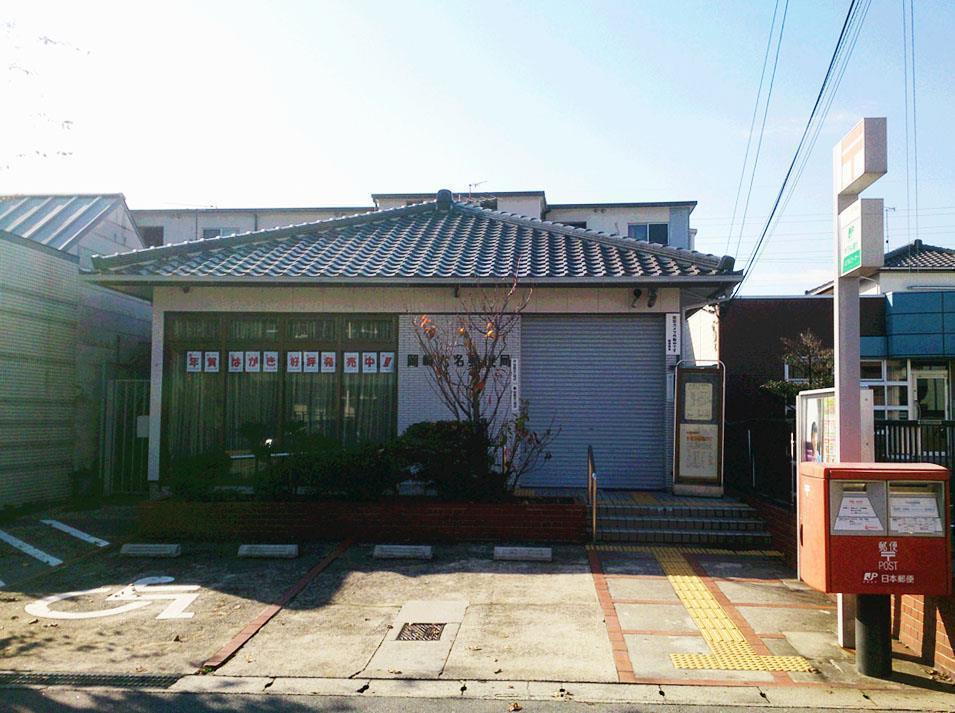 岡崎六名郵便局(周辺)