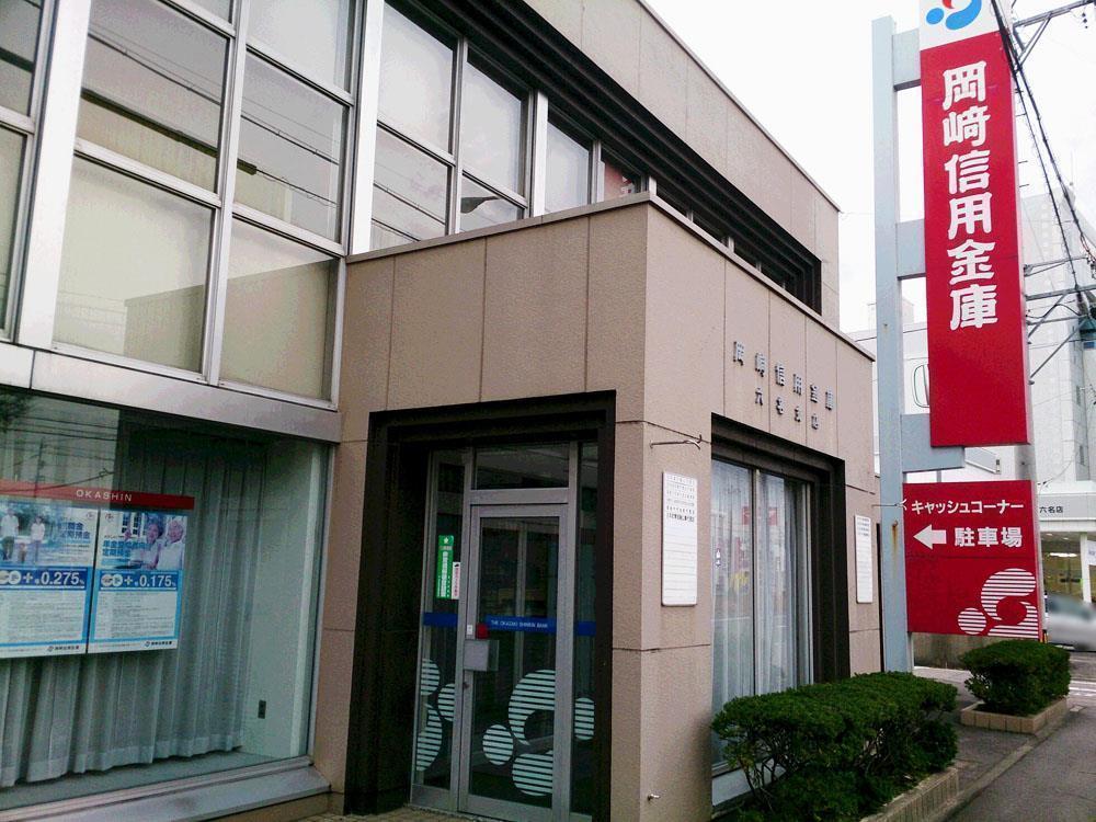 岡崎信用金庫六名支店(周辺)