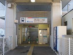 名鉄西尾線西尾口駅(周辺)